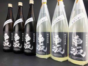 車坂 純米大吟醸&うすにごり 令和元年醸造 バナー