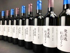 朝日町ワイン 限定蔵出し 無濾過秘蔵ワイン バナー