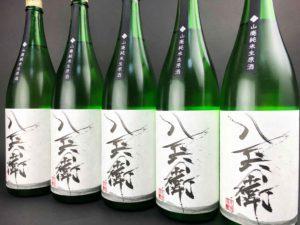 2019BY 酒屋 八兵衛 山廃純米無濾過生原酒 バナー