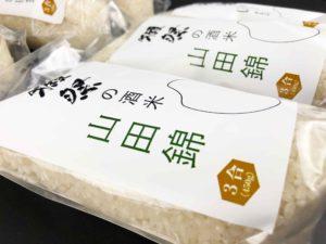 獺祭 酒米 山田錦 450g(3合) バナー