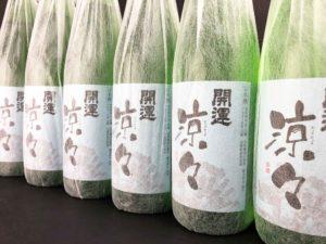 R01BY 開運 涼々(りょうりょう) 純米酒 バナー