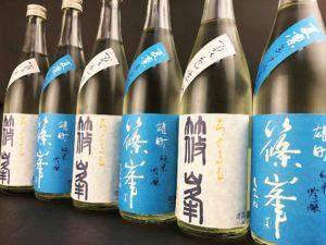 篠峯 夏酒 二酒