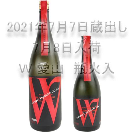 R02BY W 愛山 純米無濾過瓶火入原酒