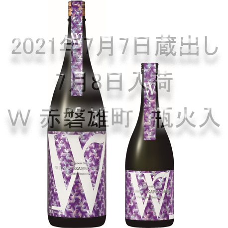 R02BY W 赤磐雄町 純米無濾過瓶火入原酒