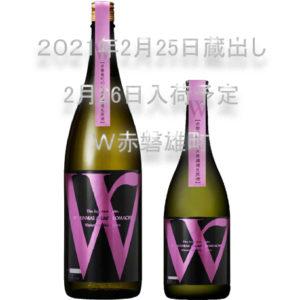 R02BY W(ダブリュー) 赤磐雄町 純米無濾過生原酒 バナー1