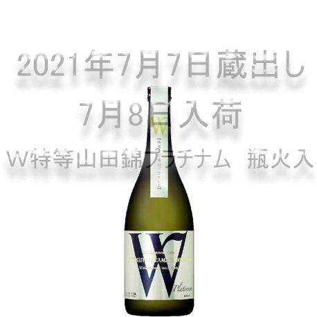R02BY W特等山田錦 プラチナム純米無濾過瓶火入原酒