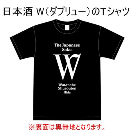 日本酒 W(ダブリュー)のTシャツ