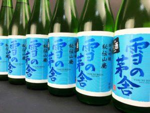 R1BY 雪の茅舎 秘伝山廃 限定生酒(夏酒)バナー