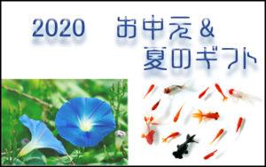 2020 サマーギフト お中元 バナー