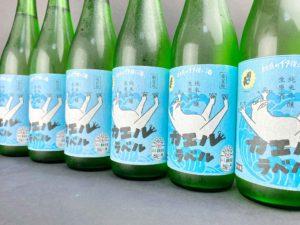 R01BY 國乃長のカエル酒 カエルラベル純米生原酒 仕込み16号 バナー