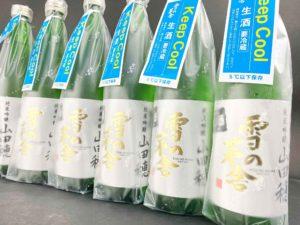 R1BY 雪の茅舎 山田穂 限定生酒(夏酒)バナー