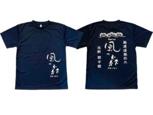 風の森Tシャツ バナー