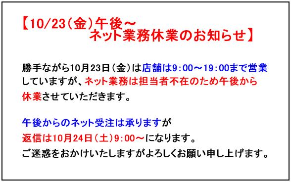 10月23日(金)