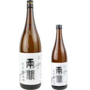 両関 純米生原酒 初しぼり