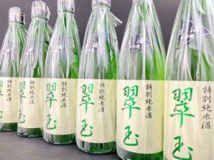 翠玉 特別純米 無濾過生酒 バナー