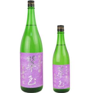 R02BY 翠玉 純米吟醸 無濾過生酒