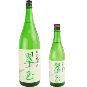 翠玉 特別純米酒