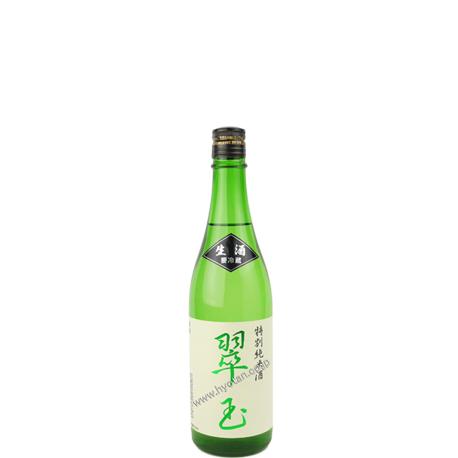 翠玉 特別純米 無濾過生酒