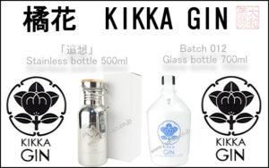 橘花 KIKKA GIN「追想」Stainless bottle 500ml(箱入)topic