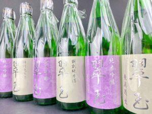 R02BY 翠玉 純米吟醸無濾過生酒 & 翠玉 特別純米無濾過生酒 バナー
