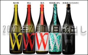 日本酒W 2021年2月蔵出し分 バナー