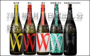 日本酒W 2021年2月蔵出し分 入荷バナー