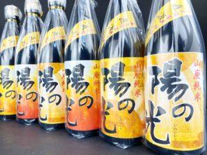 R02BY 大倉 山廃純米 陽の光 直汲み無濾過生原酒(自家栽培米ひのひかり使用)バナー