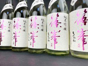R02BY 篠峯 純米吟醸 中取り生酒 五割磨き 北雫Ver. バナー