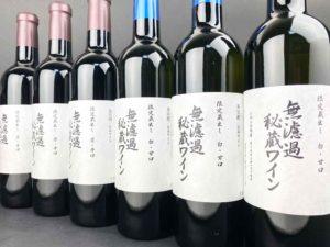 2021年3月蔵出し『朝日町ワイン 限定蔵出し 無濾過秘蔵ワインの赤・白』バナー