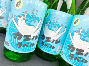 R02BY 國乃長のカエル酒  カエルラベル  純米吟醸生原酒 仕込み10号 バナー