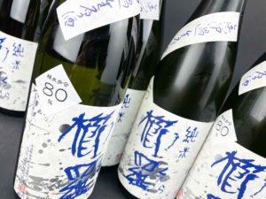 櫛羅(くじら) 純米 80 無濾過生原酒 2020BY バナー