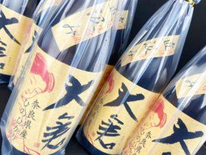 R02BY 大倉 山廃純米大吟醸  ひのひかり50% 直汲み無濾過生原酒 バナー