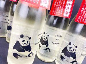 panda no kimochi 無濾過生原酒 バナー