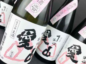 2020年(令和02酒造年度)堺の御酒 千利休 愛山 純米吟醸無濾過生原酒 バナー