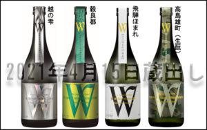 日本酒W 2021.04