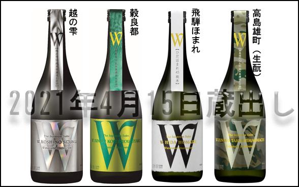 日本酒W(ダブリュー)シリーズ