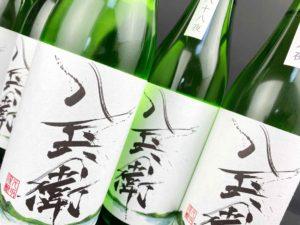 2020BY 酒屋 八兵衛 八十八夜 純米酒 バナー