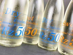 R02BY Rz50 純米吟醸 生 Dry Evolution & Sweet Emotion バナー