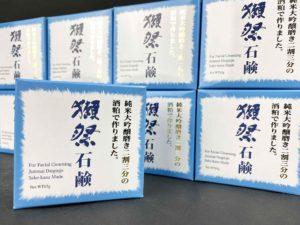 獺祭 手造り酒粕石鹸(石けん) 65g(洗顔用)バナー