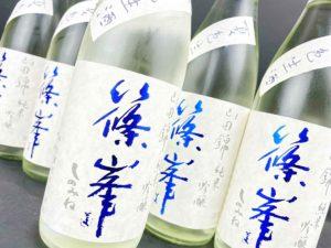 R02BY 篠峯 純米吟醸 山田錦 夏色生酒 バナー