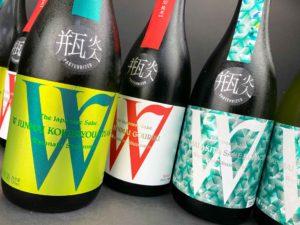 2021年6月10日蔵出し R02BY 日本酒 W(ダブリュー)瓶火入シリーズ バナーー