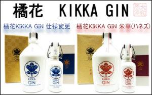 橘花 KIKKA GIN 仕様変更と朱華(ハネズ)バナー