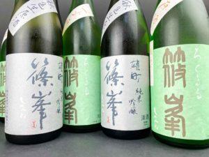 篠峯より「秋色生酒」と「秋あがり」が入荷!バナー