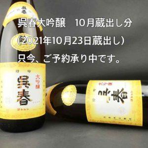 2021年10月23日蔵出し 呉春 大吟醸 (限定大吟醸酒)予約バナー