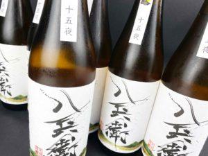 2020BY 酒屋 八兵衛 十五夜 純米酒 バナー